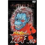 グラップラー刃牙 VOL.2 [DVD]