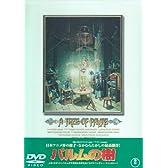 パルムの樹 [DVD]