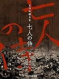 黒澤明脚本集『七人の侍』 (黒澤明脚本集 電子版)