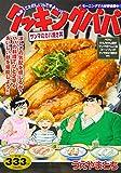 クッキングパパ サンマのカバ焼き丼 (講談社プラチナコミックス)