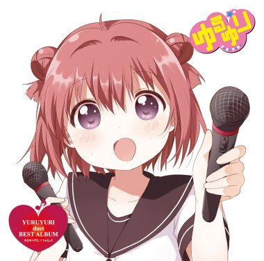 YURUYURI duet BEST ALBUM ゆるゆりず...