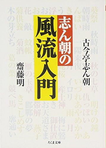 志ん朝の風流入門 (ちくま文庫)