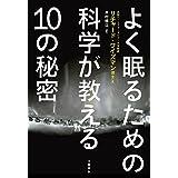 よく眠るための科学が教える10の秘密 (文春e-book)