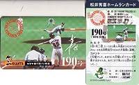 松井秀喜 ホームランカード 190号