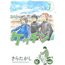 ケッチン(1) (ヤングマガジンコミックス)