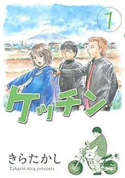 [きらたかし]のケッチン(1) (ヤングマガジンコミックス)
