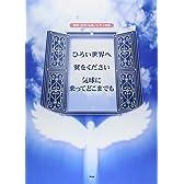 同声(女声)合唱/ピアノ伴奏 「ひろい世界へ/翼をください/気球に乗ってどこまでも」