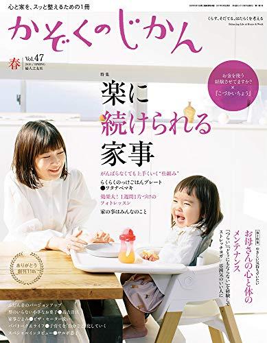 かぞくのじかん Vol.47 春 2019年 03月号 [雑誌]