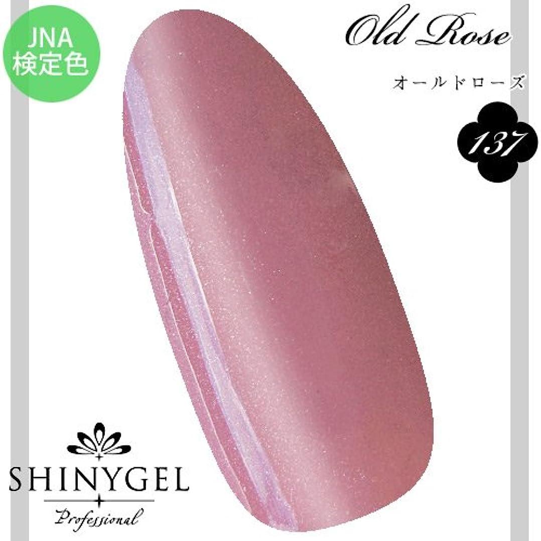 安全屈辱する顕現SHINY GEL カラージェル 137 4g オールドローズ UV/LED対応 JNA検定色