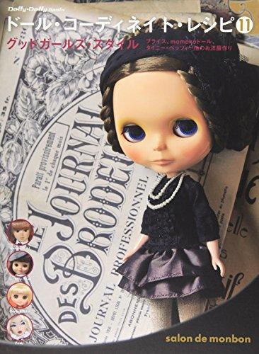 ドール・コーディネイト・レシピ11 グッドガールズ・スタイル (Dolly*Dolly BOOKS)の詳細を見る