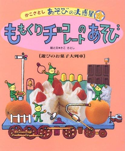 ももくりチョコレートのあそび―遊びのお菓子大列車 (かこさとしあそびの大惑星)