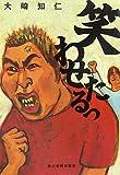 笑わせたるっ (ハルキ文庫)