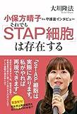 小保方晴子さん守護霊インタビュー それでも「STAP細胞」は存在する 公開霊言シリーズ