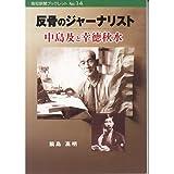 反骨のジャーナリスト―中島及と幸徳秋水 (高知新聞ブックレット No. 14)