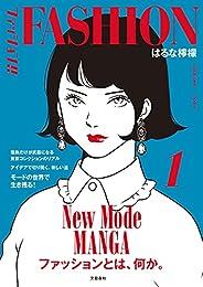 ファッション!! 1 (文春e-book)