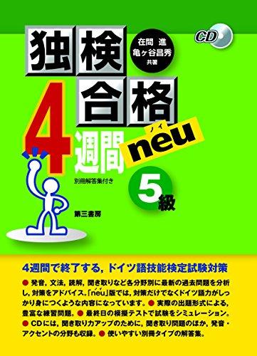 独検合格4週間neu(ノイ)5級