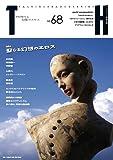 聖なる幻想のエロス (トーキングヘッズ叢書 No.68)