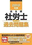 2010年版 出る順社労士 ウォーク問 過去問題集 (出る順社労士シリーズ)