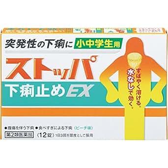 【第2類医薬品】小中学生用ストッパ下痢止めEX 12錠