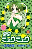 東京ミュウミュウ なかよし60周年記念版(3) (なかよしコミックス)