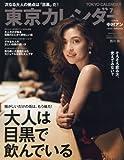 東京カレンダー 2017年 07 月号 [雑誌]
