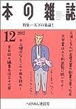 本の雑誌354号