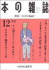12月 つけめん連打号 No.354