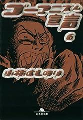 ゴーマニズム宣言6 (幻冬舎文庫)