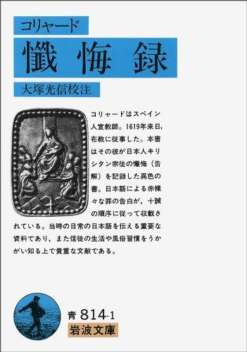 コリャード 懺悔録 (岩波文庫)の詳細を見る