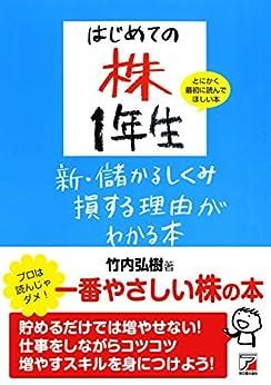 [竹内 弘樹]のはじめての株1年生 新・儲かるしくみ損する理由がわかる本 (アスカビジネス)