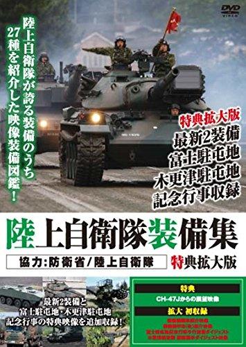 陸上自衛隊装備集 特典拡大版 [DVD]