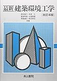 最新建築環境工学 改訂4版 画像