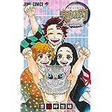 鬼滅の刃 公式ファンブック 鬼殺見聞録 コミック 1-2巻セット