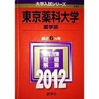 東京薬科大学(薬学部) (2012年版 大学入試シリーズ)
