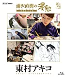 浦沢直樹の漫勉 東村アキコ(全巻購入キャンペーン応募券付) [Blu-ray]