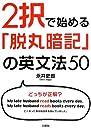 2択で始める「脱丸暗記」の英文法50
