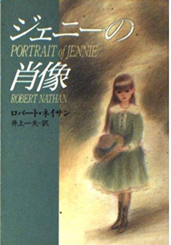 ジェニーの肖像 (ハヤカワ文庫 NV 90)の詳細を見る