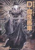 吸血鬼ハンター 21 D-魔性馬車 (朝日文庫ソノラマセレクション)
