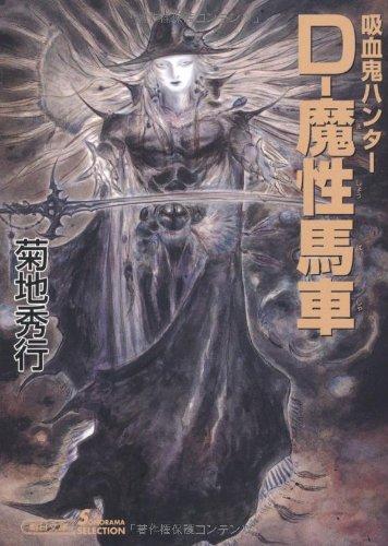 吸血鬼ハンター 21 D-魔性馬車 (朝日文庫ソノラマセレクション)の詳細を見る