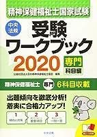 精神保健福祉士国家試験受験ワークブック2020(専門科目編)