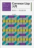 Common Lisp 入門 (岩波コンピュータサイエンス)