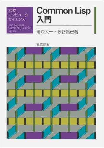 Common Lisp 入門 (岩波コンピュータサイエンス)の詳細を見る