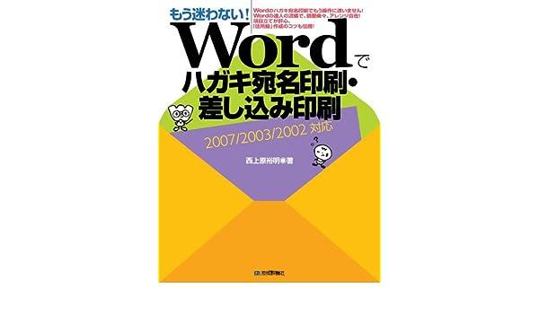 もう迷わない Wordでハガキ宛名印刷 差し込み印刷 2007 2003 2002