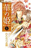 華の姫 4 (フラワーコミックス)