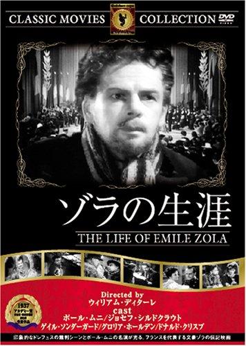 ゾラの生涯 [DVD] FRT-187の詳細を見る