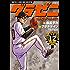 グラゼニ~東京ドーム編~(12) (モーニングコミックス)