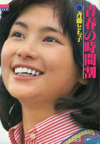 青春の時間割 (1979年) (Gendai book)