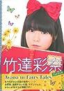 竹達彩奈フォトブック Ayana in Fairy Tales