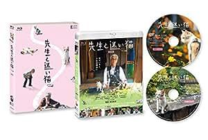 先生と迷い猫 豪華版 [Blu-ray]