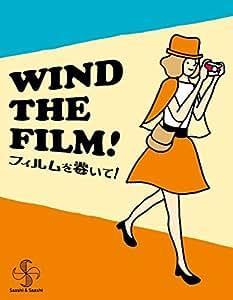 フィルムを巻いて!